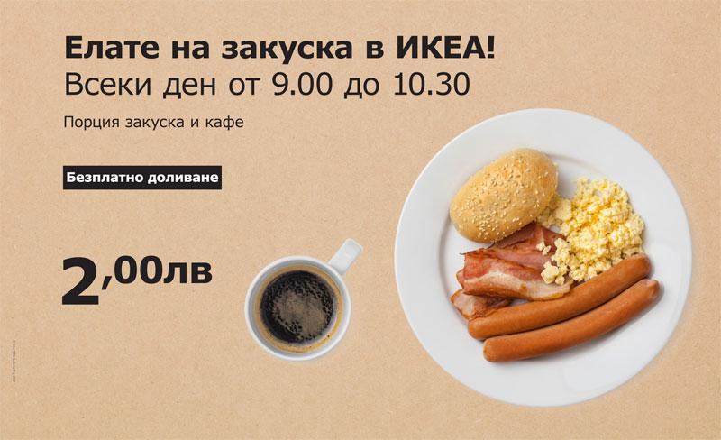 Закуска от ИКЕА - чиния с хлебче, яйца, бекон, кренвирши и чаша с кафе на цена от 2 лв.