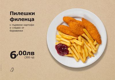 Пилешки филенца с пържени картофи и сладко от боровинки на цена от 6 лв.