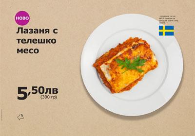 Лазаня с телешко месо на цена от 5.50 лв.