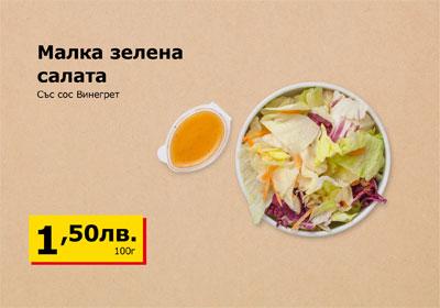 Малка зелена салата със сос Винегрет на цена от 1.50 лв.