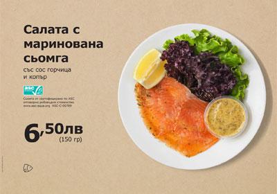 Салата с маринована сьомга със сос горчица и копър на цена от 6.50 лв.