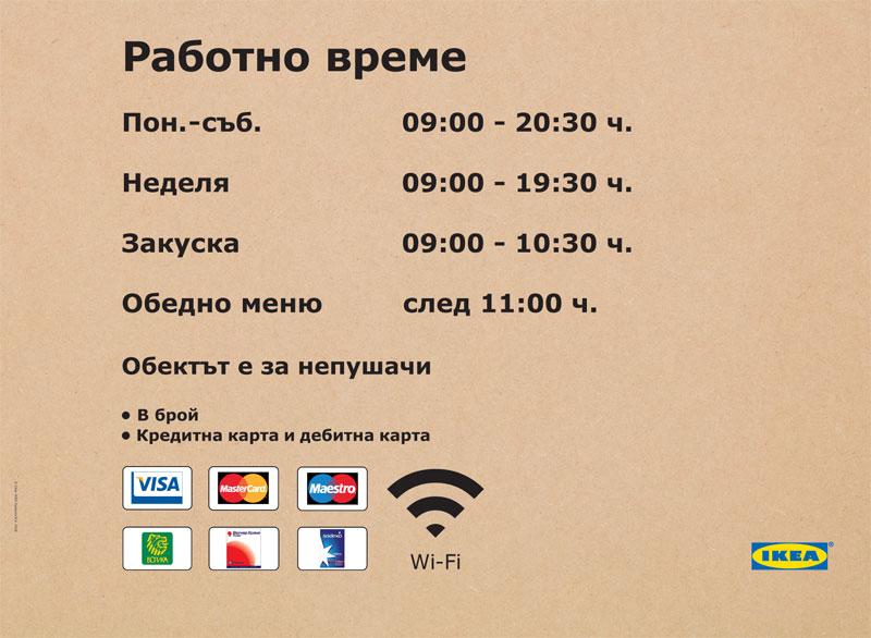 Работно време на Ресторант ИКЕА - понеделник до събота 9 до 20:30 ч., неделя 9 до 19:30 ч., закуска 9 до 10:30 ч., обедно меню след 11 ч.