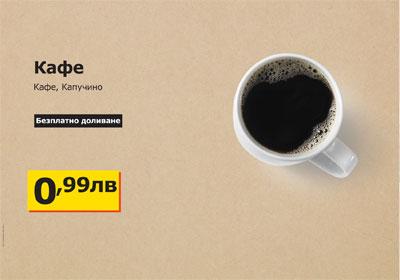Чаша с кафе на цена от 0.99 лв.