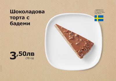 Шоколадова торта с бадеми на цена от 3.50 лв.